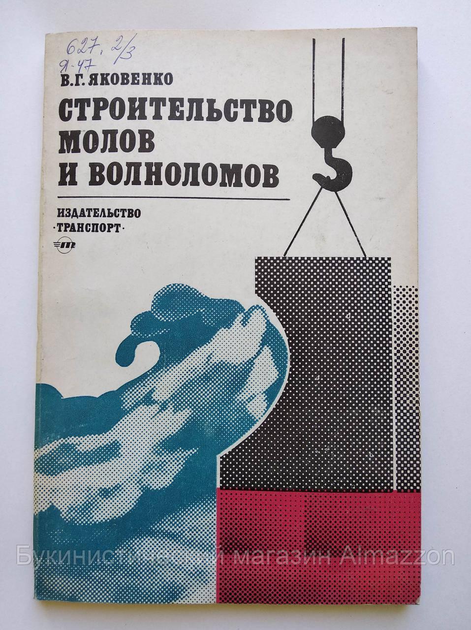 В.Яковенко Строительство молов и волноломов
