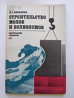В.Яковенко Строительство молов и волноломов, фото 1
