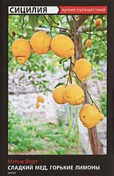 Сицилия. Сладкий мед, горькие лимоны. Время путешествий