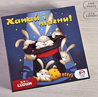 """Настільна гра """"Хапай і тягни!"""" TM LUDUM для дітей 3-7 років"""