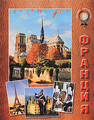 Франция. Путеводитель. Мировое путешествие