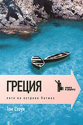 Греция. Лето на острове Патмос. Книга в дорогу