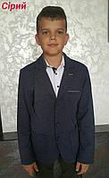Трикотажный пиджак на мальчиков 116,122,128,134 роста Чегиза