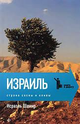 Израиль. Страна сосны и оливы, или Неприметные прелести Святой земли. Книга в дорогу