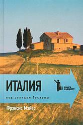 Италия. Под солнцем Тосканы. Книга в дорогу