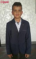 Трикотажный подростковый пиджак на мальчиков 116,122,128,134 роста Чегиза