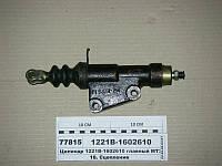 Цилиндр сцепления главный МТЗ-1221В,1522,3 (Гидропривод)