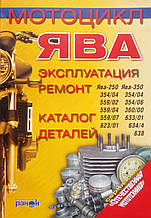 Мотоциклы ЯВА    Эксплуатация • Ремонт • Каталог деталей