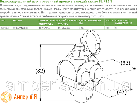Зажим прокалывающий SLIP12.1 (10-95/1.5-50) ENSTO, фото 2