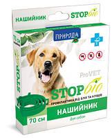 PR020117 Природа ProVET Bio Инсектостоп нашийник від бліх та кліщів для собак, 70 см