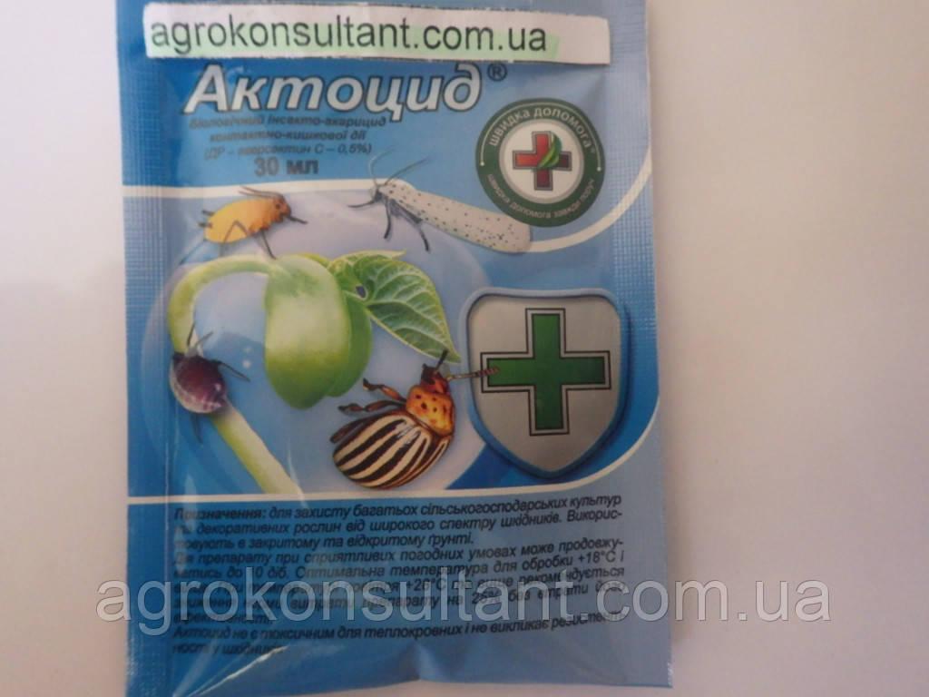 Био-инсектицид Актоцид 30 мл — для уничтожения вредителей