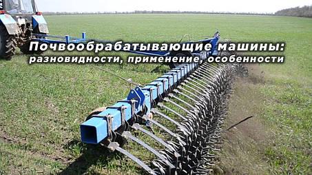 Почвообрабатывающие машины: разновидности, применение, особенности