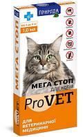 Природа ProVET Мега Стоп для кошек от 4 до 8 кг, 1 шт