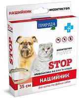 PR020119 Природа ProVET Инсектостоп нашийник від бліх та кліщів для кішок і собак, 35 см