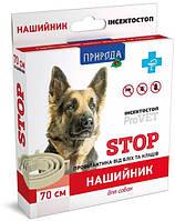 PR020117 Природа ProVET Инсектостоп нашийник від бліх та кліщів для собак, 70 см