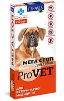 Природа ProVET Мега Стоп для собак від 10 кг до 20 кг, 1 піпетка