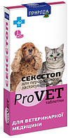 Природа ProVet СексСтоп Таблетки, 10 шт