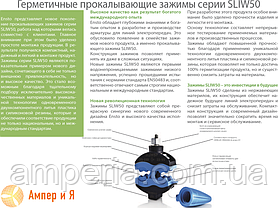 Зажим прокалывающий SLIW50 (10-50/1.5-10) ENSTO, фото 2