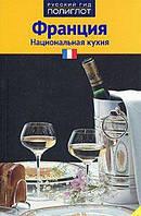 Франция: национальная кухня. Путеводитель с мини-разговорником. Русский гид. Полиглот