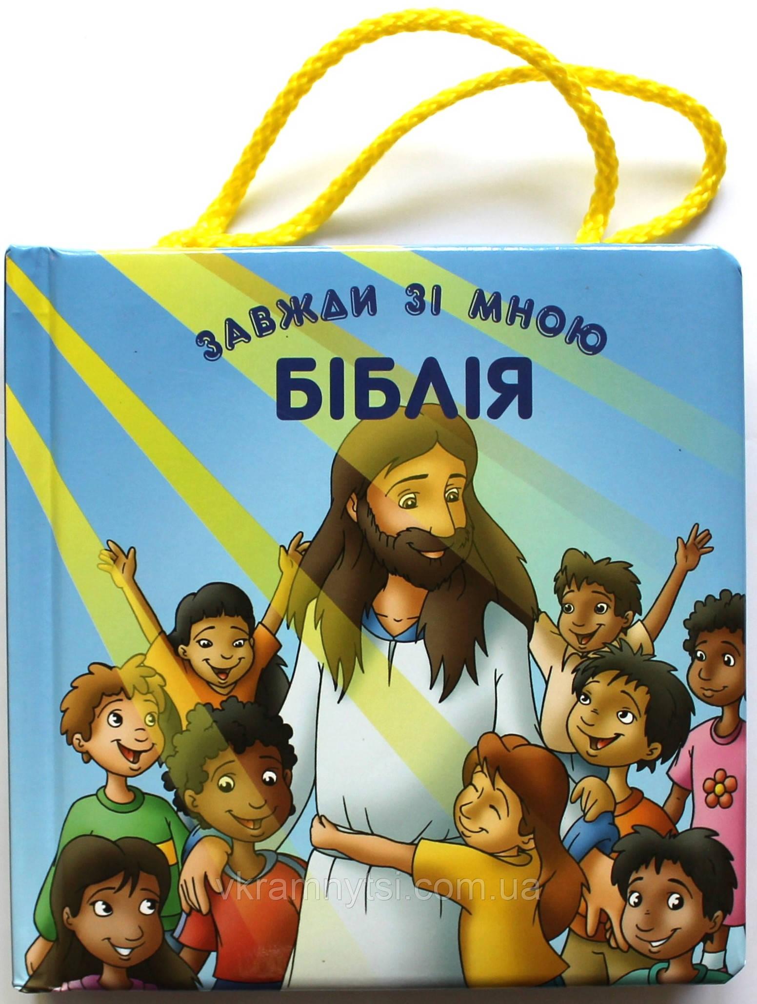 Біблія завжди зі мною. Серія: Дитячі Біблії для малят