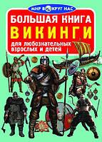 БАО Большая книга. Викинги
