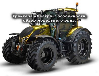 Трактора «Валтра»: особенности, обзор модельного ряда.