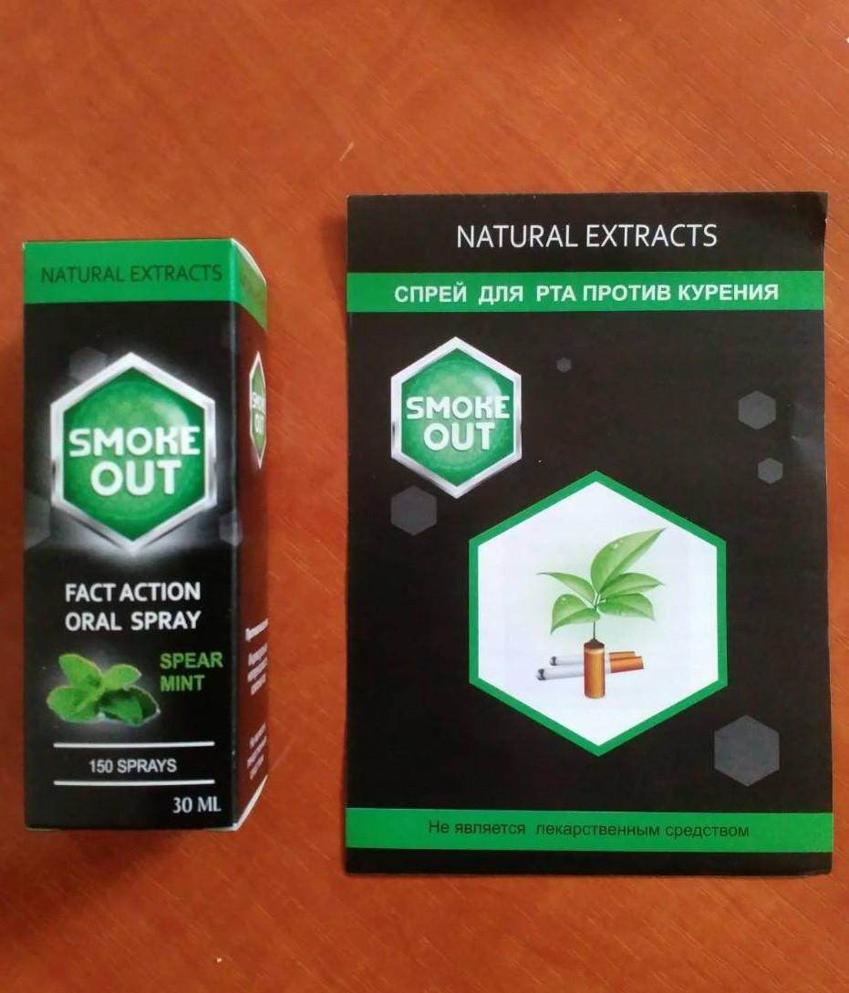 Smoke Out - Спрей для полости рта от курения (Смок Аут)  Акция 1+1=3
