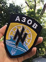 Шеврон АЗОВ MAX-SV - 0202