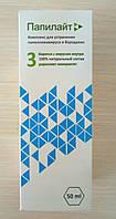 Папилайт - Комплекс от папилломавируса и бородавок Акция 1+1=3