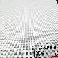 Ткань  для рулонных штор Скрин белый