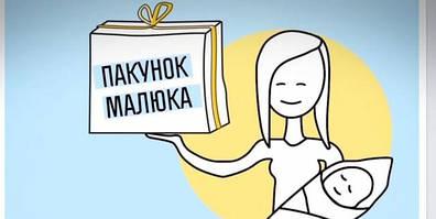 """Важно! """"Пакет малыша"""" для новорожденных с 1 сентября 2018 г. будет бесплатным. Обзор от УКРТРИКОТАЖ"""