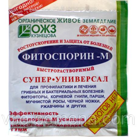 Биофунгицид Фитоспорин-М паста 200г