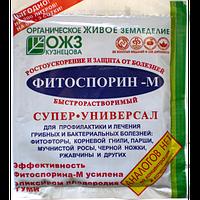 Биофунгицид Фитоспорин-М паста 200г, фото 1