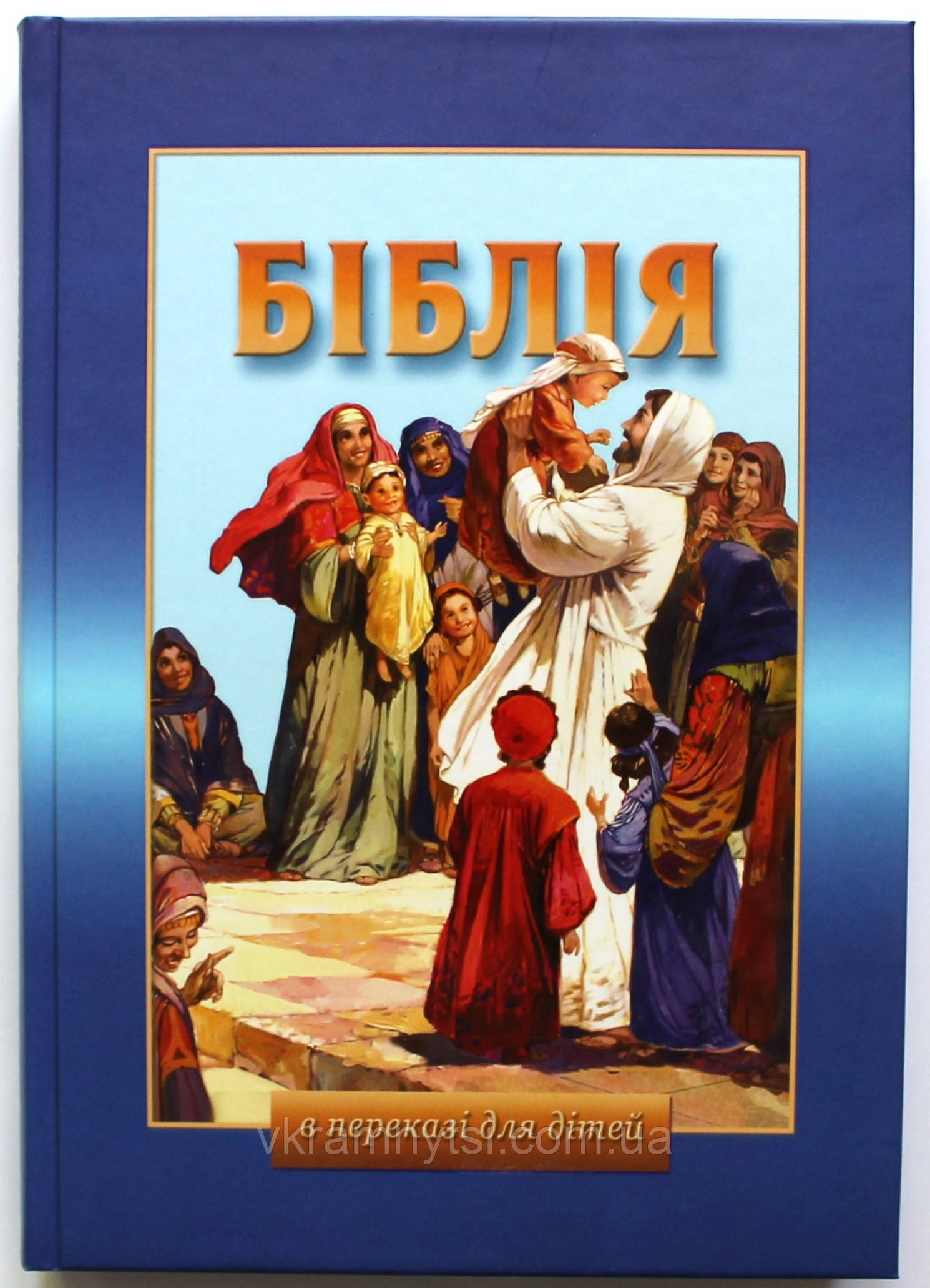 Біблія для дітей. В переказі