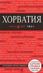 Хорватия. Путеводитель с детальными картами страны и городов внутри. Красный гид