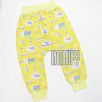 Штанишки на широкой резинке цветные с начесом р. 68 ткань ФУТЕР 100% хлопок ТМ Авекс 1107 Желтый