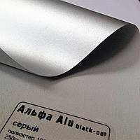 Ткань блекаут для рулонных штор Альфа Алю БО серая