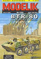 BTR-80 1/25 (цифровая печать)