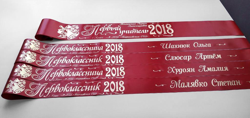 Тёмно-красные ленты «Первоклассник» и «Первый учитель» (надпись - основной макет №13).