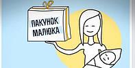 """Отличная новость для будущих мам - с 1 сентября 2018 г. """"Пакет малыша"""" стоимостью 5 000 грн. будет бесплатным!"""