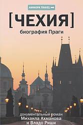 Чехия. Биография Праги. Амфора Travel