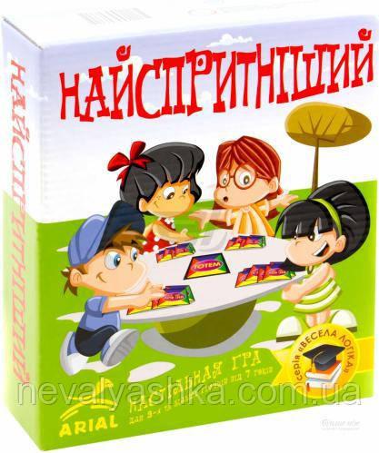 Настольная Игра Самый ловкий Найспритніший , АРИАЛ ARIAL, 009208