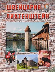 Швейцария. Лихтенштейн. Мировое путешествие