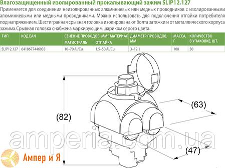 Зажим прокалывающий SLIP12.127 (10-70/1.5-50) ENSTO, фото 2