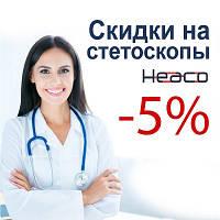 Скидка -5% на стетофонендоскопы Heaco!