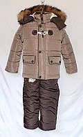 Детские зимние костюмы для мальчтков с натуральным мехом