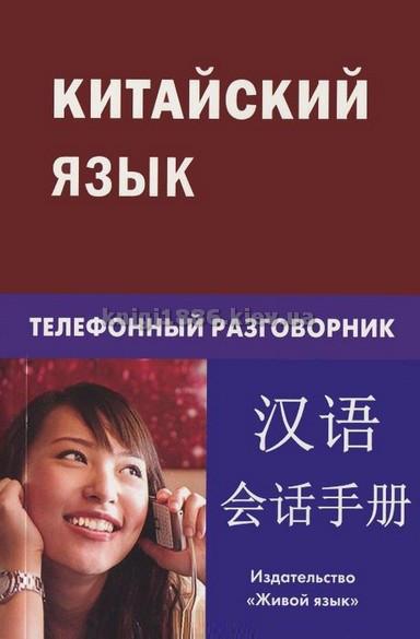 Китайский язык (中國) / Телефонный разговорник / Живой язык
