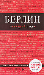 Берлин. Путеводитель с детальной картой города внутри. Красный гид