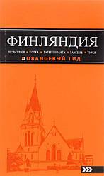 Грузия. Путеводитель с детальной картой города внутри. Оранжевый гид