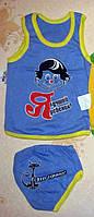 Комплект на мальчика. Майка с трусами детские с рисунком 30 размер(92-104)